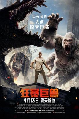 狂暴巨兽(2D+3D版) 巨石强森大战惊天巨兽