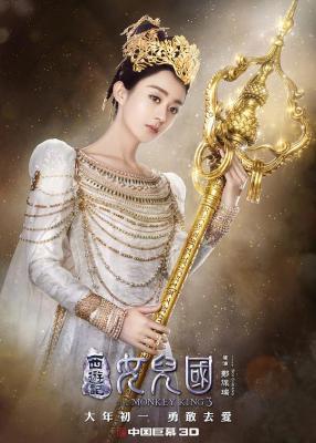 西游记女儿国 (2D+3D版) 2018赵丽颖领衔女儿国国王