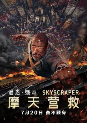 摩天营救(3D版)如今好莱坞第一动作巨星巨石强森又一力作