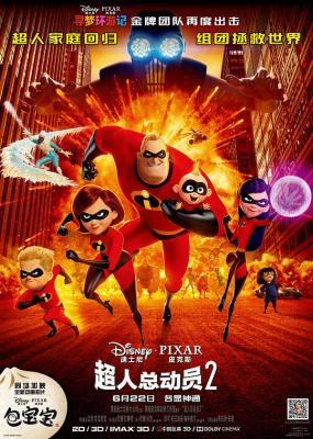 超人总动员2(3D版)国内6月公映票房逾3.5亿 带国粤语