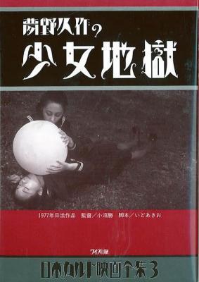 少女地狱(45周年纪念高清重制版) 1977 豆瓣评分 6.3