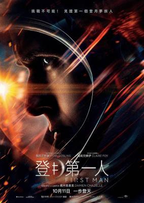 登月第一人/登月先锋 FIRST MAN (2018) 豆瓣7.7 全景声版