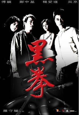 黑拳/生死拳(2006)  【吴京主演】