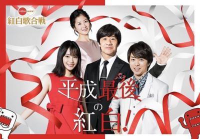 第69回NHK红白歌合战(2018)