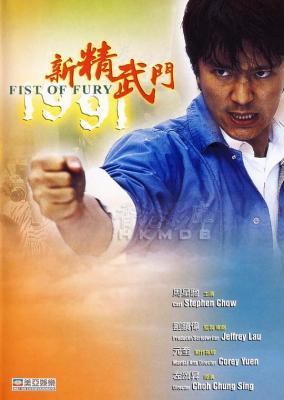 新精武門 1991 豆瓣7.0 主演: 周星驰