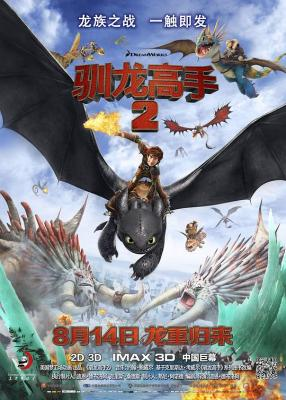 4K UHD 驯龙高手2/驯龙记2 2014 评分7.9