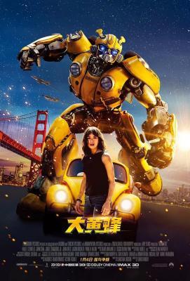 大黄蜂 2018 豆瓣7.1 大黄蜂大电影