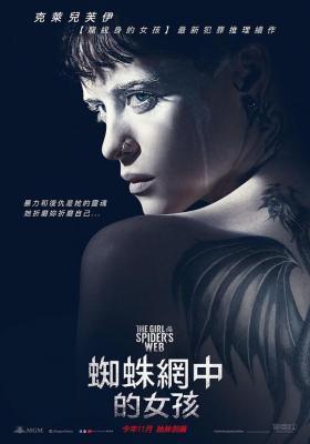 BD50 蜘蛛网中的女孩/龙纹身的女孩续集 2018 豆瓣6.1