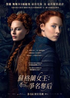 玛丽女王 2018 豆瓣5.9 (2018)全景声