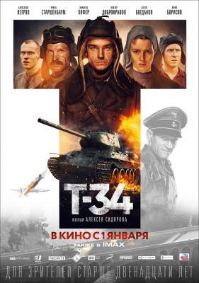 T-34坦克 2018 豆瓣7.6 T-34 (2018)最新二战题材战争