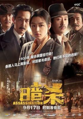 BD50 暗杀/复国者联盟(港) 米拉波 (2015) 韩国年度票房冠军动作大片