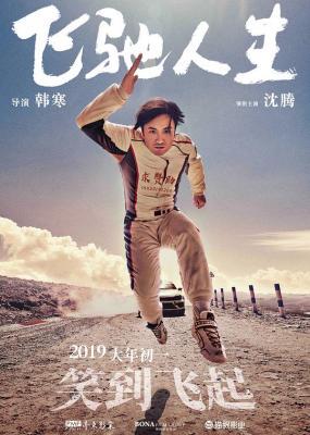 飞驰人生 2019 豆瓣7 高清版
