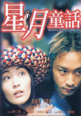 星月童話 1999 评分7.9