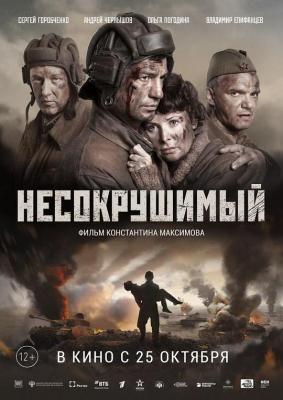 坚不可摧/牢不可破 2018 (俄罗斯版)