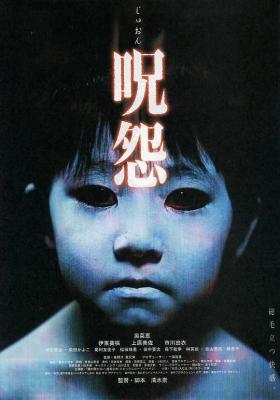 咒怨1 (2002) 评分7.4