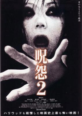 咒怨2/咒怨轮回 2003 评分7.3