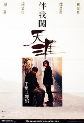 伴我闯天涯 (1989) 主演: 周润发/钟楚 豆瓣评分7.1