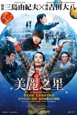 BD50-2D 美丽之星/美丽星球 2017 评分6.2