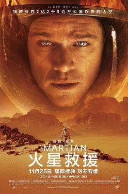 BD50 2D 火星救援 THE MARTIAN (2015)