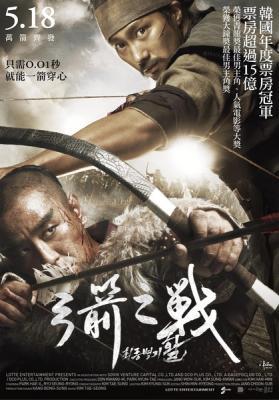 最终兵器:弓 豆瓣7 (2011)