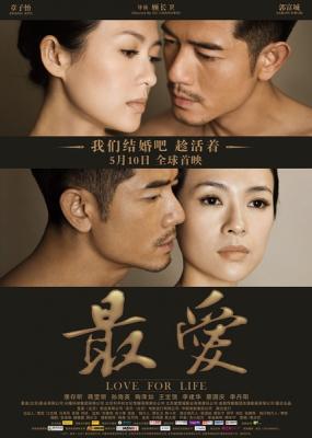 最爱 豆瓣7.2 (2011)