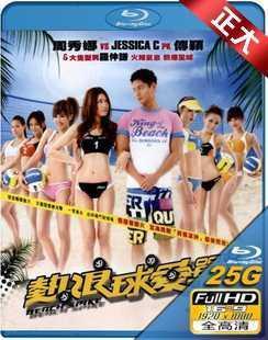 热浪球爱战 沙滩排球 (2011)