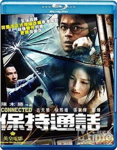 保持通话 豆瓣6.7 (2008)