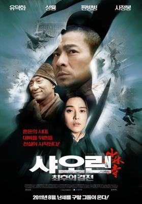 新少林寺 (2011) 豆瓣评分 5.9