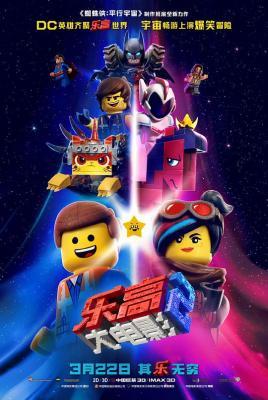 乐高大电影2/LEGO英雄传2/乐高玩电影2 (2019)豆瓣评分6.8