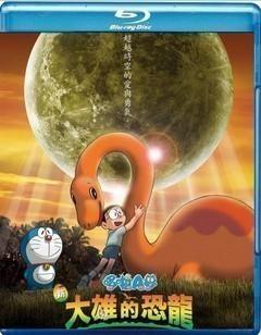 哆啦A梦06剧场版:大雄的恐龙