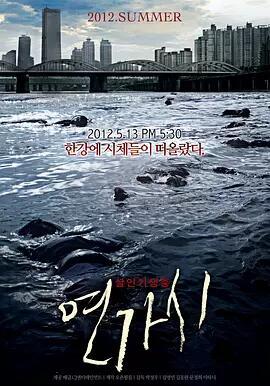 铁线虫入侵 韩国2012年最新科幻动作片,生物系灾难片巨制