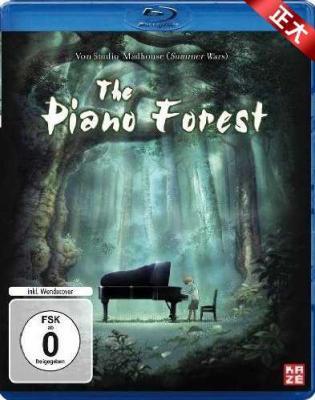 钢琴之森 (2007)