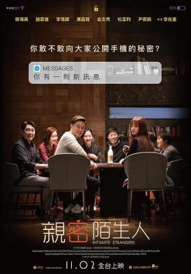 BD50-2D 完美的他人/完美陌生人韩国版/亲密陌生人 豆瓣评分 7.4