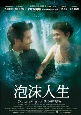 泡沫人生 The Foam of the Days (2013)豆瓣:7.1