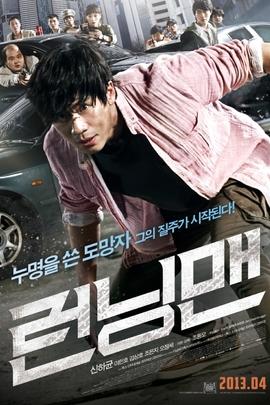 落跑老爸/老爸快闪/衰奔男子Running Man (2013年韩国最新动作片