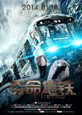 夺命地铁 豆瓣6.9 地铁惊魂(2013) 2013最新恐怖大片
