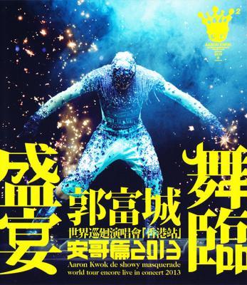 郭富城 舞临盛宴 2013世界巡迴演唱会 香港站