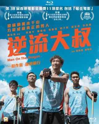 逆流大叔 2018 豆瓣7 荣获第38届香港电影金像奖