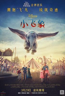 小飞象真人版 2019 豆瓣6.9 迪士尼经典小飞象真人版