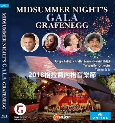 2018年格拉费内格音乐节
