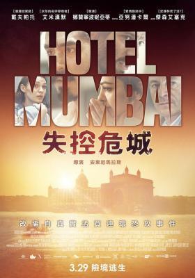 孟买酒店/失控危城 2018 评分8.3