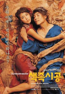 色即是空/我班Friend好搞嘢 2002 评分7.2 韩国