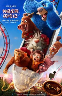 神奇乐园历险记(2019最新动画片) 带国粤语 豆瓣评分 6.4