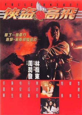 侠盗高飞 周润发 1992 评分6.8