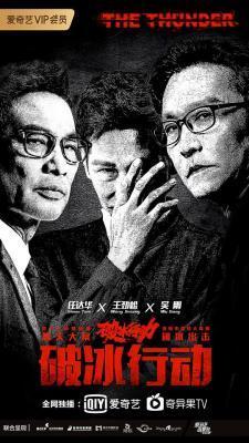 破冰行动 (2019) 2碟 豆瓣7.1 (吴刚) 不兼容PS3/4