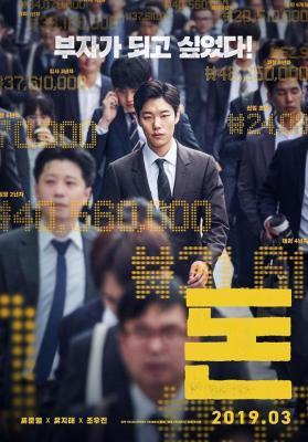 万诱金钱/钱力游戏/金钱 豆瓣6.6(2019)