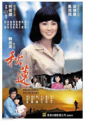 秋莲 1979年 台湾经典电影