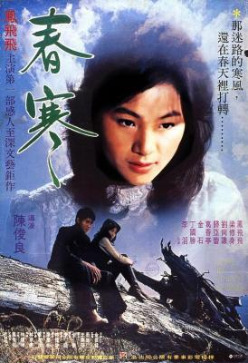 春寒 1979年 台湾经典电影