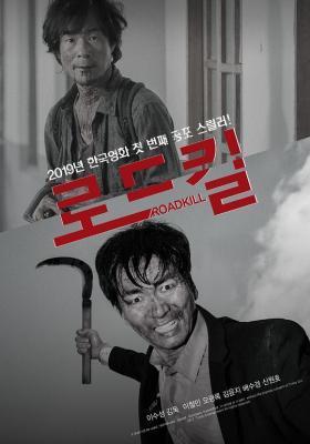 致命之旅 豆瓣5.5 (2019)