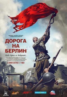 通向柏林之路(2015)俄罗斯